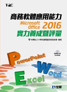 商務軟體應用能力 Microsoft Office 2016 實力養成暨評量 (附範例光碟)-cover