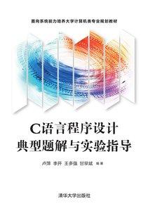 C語言程序設計典型題解與實驗指導-cover