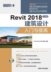 Revit 2018中文版建築設計入門與提高-cover