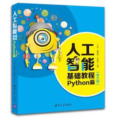 人工智能基礎教程:Python篇(青少版)-cover