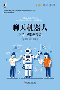 聊天機器人:入門、進階與實戰-cover