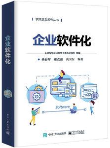 企業軟件化-cover