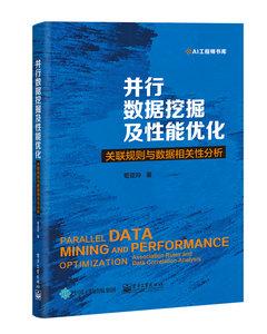 並行數據挖掘及性能優化——關聯規則與數據相關性分析-cover