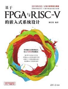 基於 FPGA 與 RISC-V 的嵌入式系統設計-cover