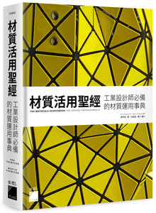 材質活用聖經:工業設計師必備的材質運用事典-cover