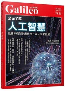 (人人伽利略 05) 全面了解人工智慧:從基本機制到應用例,以及人工智慧的未來-cover