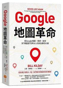 Google 地圖革命:從 Google 地圖、地球、街景到「精靈寶可夢GO」的科技傳奇內幕-cover