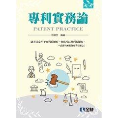 專利實務論, 8/e-cover