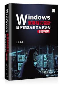 Windows 駭客程式設計:駭客攻防及惡意程式研發 (基礎修行篇)-cover