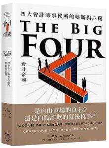 會計帝國:四大會計師事務所的壟斷與危機-cover