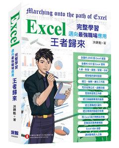 Excel 入門到完整學習 邁向最強職場應用—王者歸來 (全彩印刷)-cover