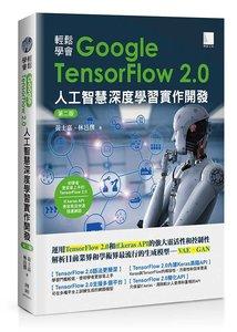輕鬆學會 Google TensorFlow 2.0 人工智慧深度學習實作開發, 2/e-cover