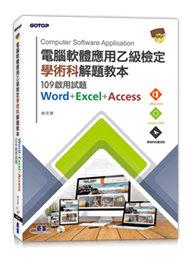 電腦軟體應用乙級檢定學術科解題教本|109啟用試題-cover