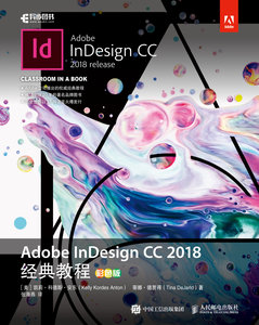 Adobe InDesign CC 2018經典教程 彩色版-cover