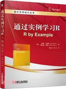 通過實例學習R-cover