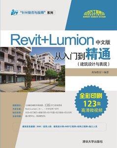 Revit+Lumion中文版從入門到精通(建築設計與表現)-cover