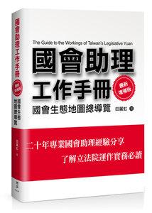 國會助理工作手冊 (最新增補版)-cover