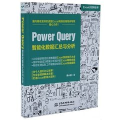 Power Query智能化數據匯總與分析-cover
