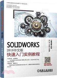 SolidWorks2018中文版快速入門實例教程-cover