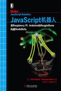 JavaScript機器人:用Raspberry Pi、Arduino和BeagleBone構建NodeBots-cover