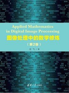 圖像處理中的數學修煉, 2/e-cover