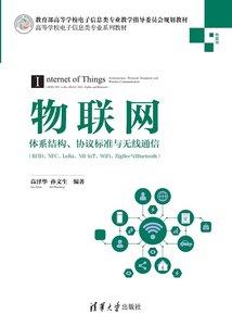物聯網 — 體系結構、協議標準與無線通信 (RFID、NFC、LoRa、NB-IoT、WiFi、Zigbee 與 Bluetooth)-cover