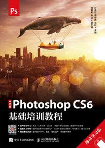 中文版Photoshop CS6基礎培訓教程 移動學習版-cover