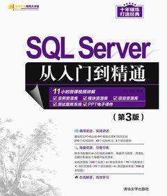 SQL Server 從入門到精通, 3/e-cover