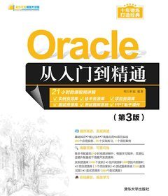 Oracle從入門到精通(第3版)-cover