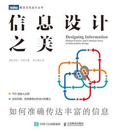 信息設計之美 如何準確傳達豐富的信息-cover