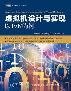 虛擬機設計與實現 以JVM為例-cover