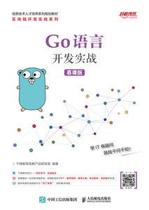Go 語言開發實戰 (慕課版)-cover