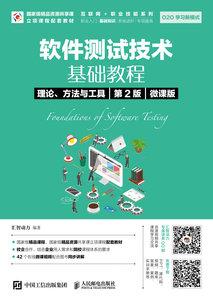 軟件測試技術基礎教程  理論、方法與工具, 2/e (微課版)-cover