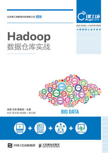 Hadoop數據倉庫實戰-cover