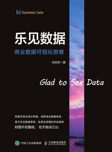 樂見數據 商業數據可視化思維-cover