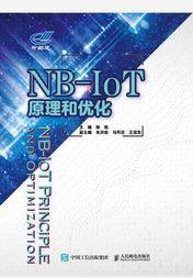NB-IoT原理和優化-cover