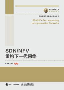 國之重器出版工程 SDN/NFV重構下一代網絡-cover