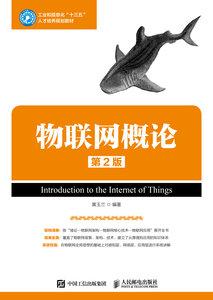 物聯網概論(第2版)-cover