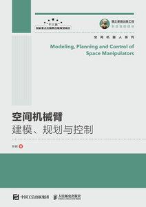 國之重器出版工程 空間機械臂建模、規劃與控制-cover