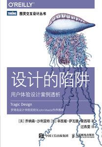 設計的陷阱 用戶體驗設計案例透析-cover