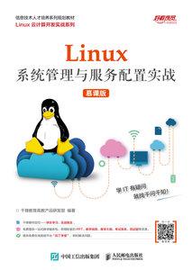 Linux系統管理與服務配置實戰(慕課版)-cover