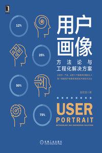 用戶畫像:方法論與工程化解決方案-cover