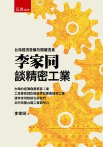 李家同談精密工業:台灣經濟發展的關鍵因素-cover
