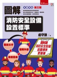 圖解消防安全設備設置標準, 3/e-cover