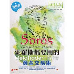 索羅斯都要用的 MetaTrader 黃金交易術 -- 首戰篇 -cover