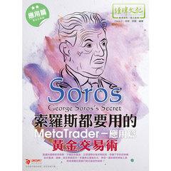 索羅斯都要用的 MetaTrader 黃金交易術 -- 應用篇-cover