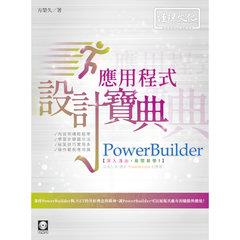 PowerBuilder 應用程式設計寶典 (舊名: PowerBuilder 12 共好 .NET)-cover