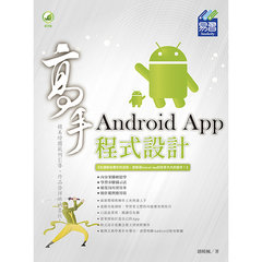 Android App 程式設計高手 (舊名: Android App 入門與應用)-cover