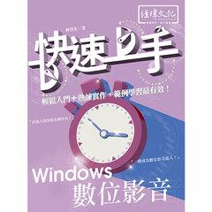 Windows 數位影音快速上手 (舊名: 秒殺 Windows 7 影音、相片、生活、娛樂)-cover
