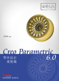 Creo Parametric 6.0 零件設計 -- 進階篇-cover